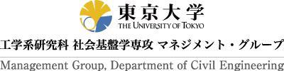 東京大学 | 工学系研究科 | 社会基盤学専攻 | マネジメント・グループ Logo