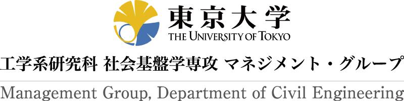 東京大学 | 工学系研究科 | 社会基盤学専攻 | マネジメント・グループ Retina Logo